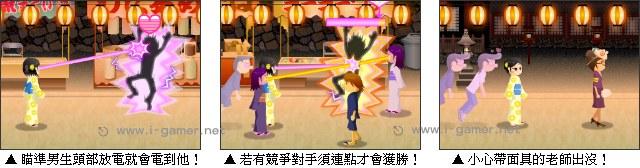 电眼美女庙会篇 下课时间游戏网