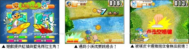 可爱动物溜滑板是一款很具卡通风的休闲运动游戏,游戏提供虹猫与蓝兔